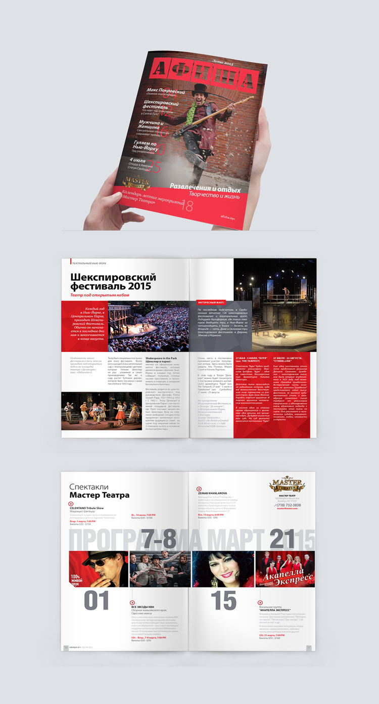 Afisha magazine design